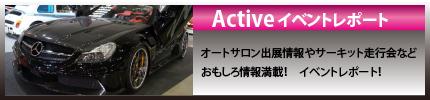 Activeイベントレポート